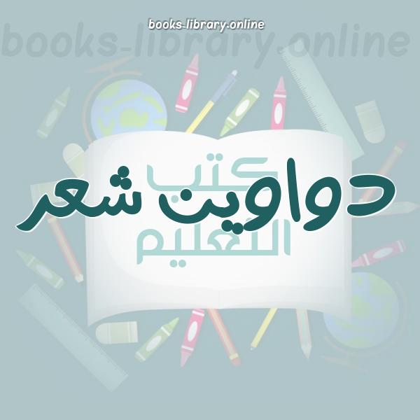 ❞ 📚 كتب دواوين شعر | 🏛 مكتبة الكتب التعليمية ❝