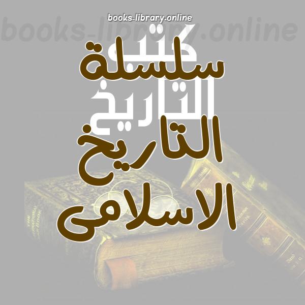 ❞ 📚 كتب سلسلة التاريخ الاسلامى | 🏛 مكتبة الكتب و الموسوعات العامة ❝
