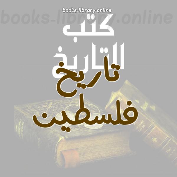 ❞ 📚 كتب تاريخ فلسطين | 🏛 مكتبة كتب التاريخ و الجغرافيا ❝