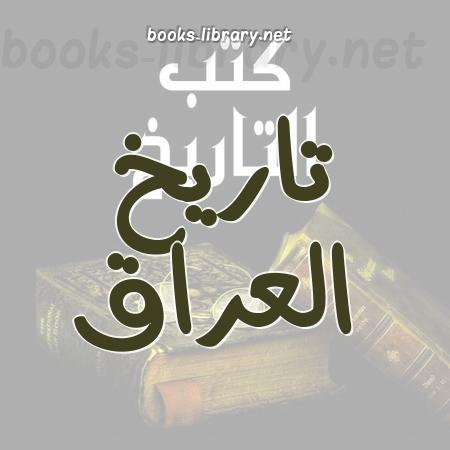 ❞ 📚 كتب تاريخ العراق   🏛 مكتبة كتب التاريخ و الجغرافيا ❝