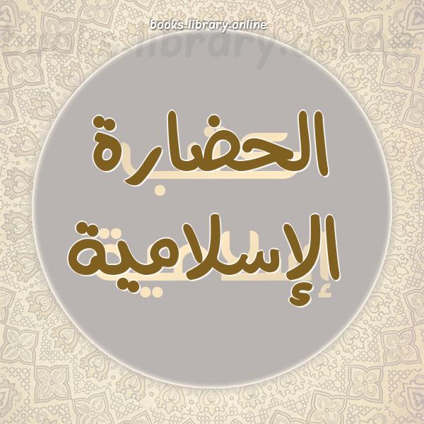 ❞ 📚 أفضل كتب الحضارة الإسلامية | 🏛 مكتبة كتب إسلامية ❝