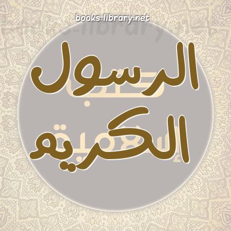 ❞ 📚 كتب الرسول الكريم   🏛 مكتبة كتب إسلامية ❝