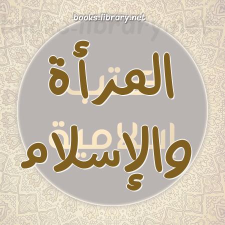 ❞ 📚 كتب المرأة والإسلام | 🏛 مكتبة كتب إسلامية ❝