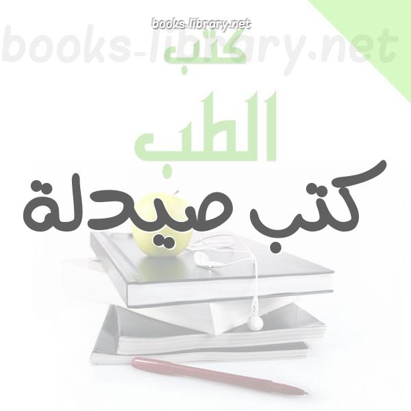 ❞ 📚 أفضل كتب  صيدلة | 🏛 مكتبة كتب الطب ❝