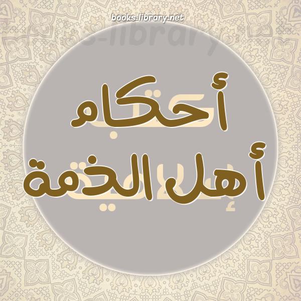 ❞ 📚 كتب أحكام أهل الذمة | 🏛 مكتبة كتب إسلامية ❝