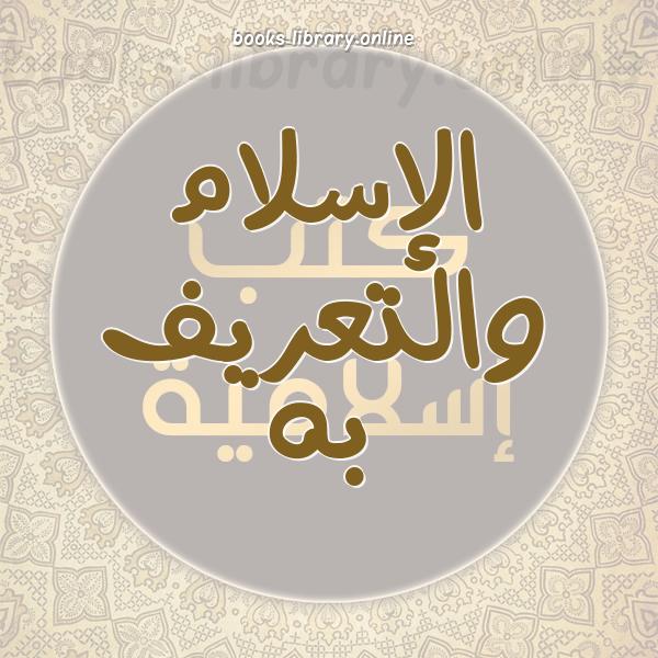 ❞ 📚 كتب الإسلام والتعريف به   🏛 مكتبة كتب إسلامية ❝
