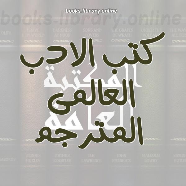❞ 📚 كتب  الادب العالمى المترجم | 🏛 مكتبة الكتب و الموسوعات العامة ❝