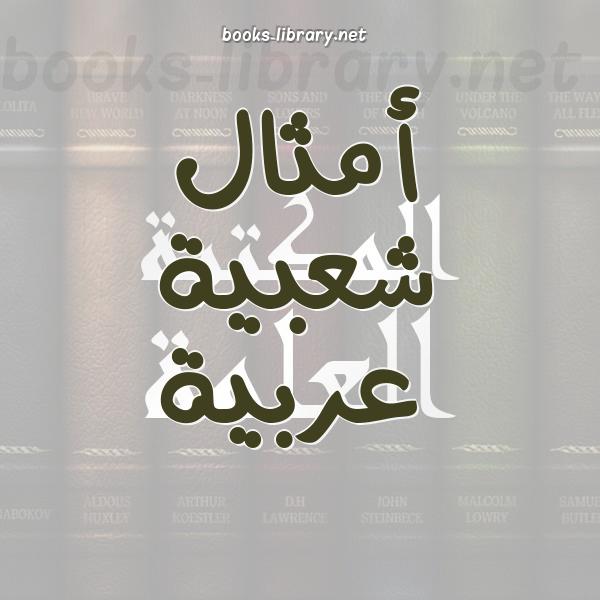 ❞ 📚 كتب أمثال شعبية عربية | 🏛 مكتبة الكتب و الموسوعات العامة ❝