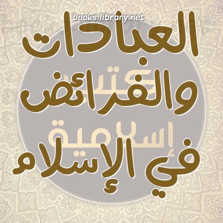 ❞ 📚 كتب العبادات والفرائض في الإسلام | 🏛 مكتبة كتب إسلامية ❝