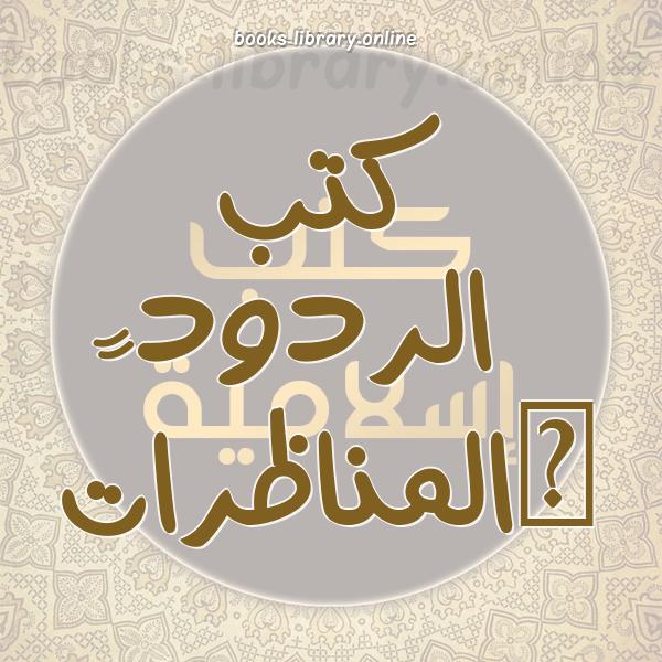 ❞ 📚 أفضل كتب  الردود والمناظرات  | 🏛 مكتبة كتب إسلامية ❝