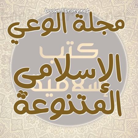 ❞ 📚 كتب  مجلة الوعي الإسلامي المتنوعة  | 🏛 مكتبة كتب إسلامية ❝