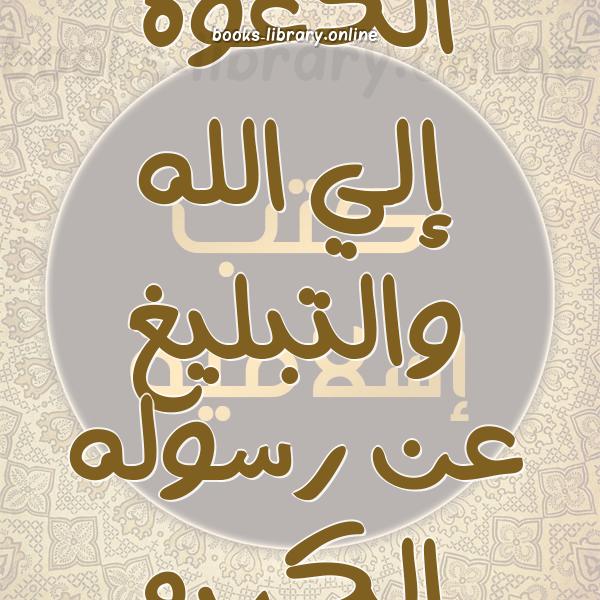 ❞ 📚 كتب الدعوة إلي الله والتبليغ عن رسوله الكريم | 🏛 مكتبة كتب إسلامية ❝