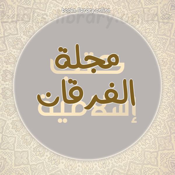 ❞ 📚 كتب مجلة الفرقان  | 🏛 مكتبة كتب إسلامية ❝