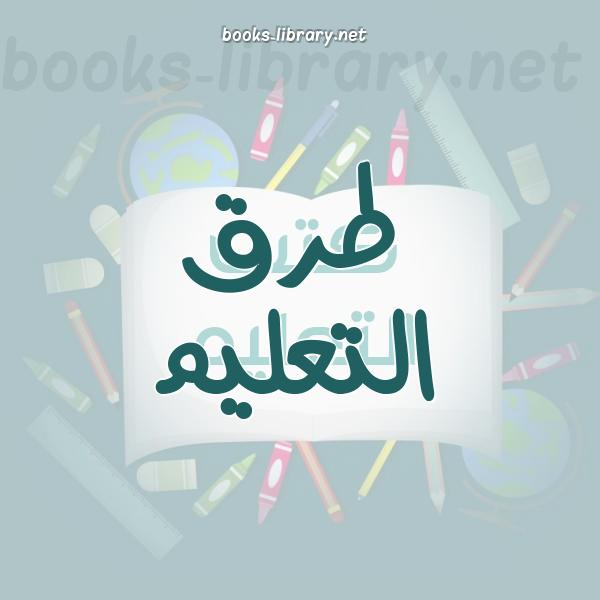 ❞ 📚 كتب  طرق التعليم  | 🏛 مكتبة الكتب التعليمية ❝