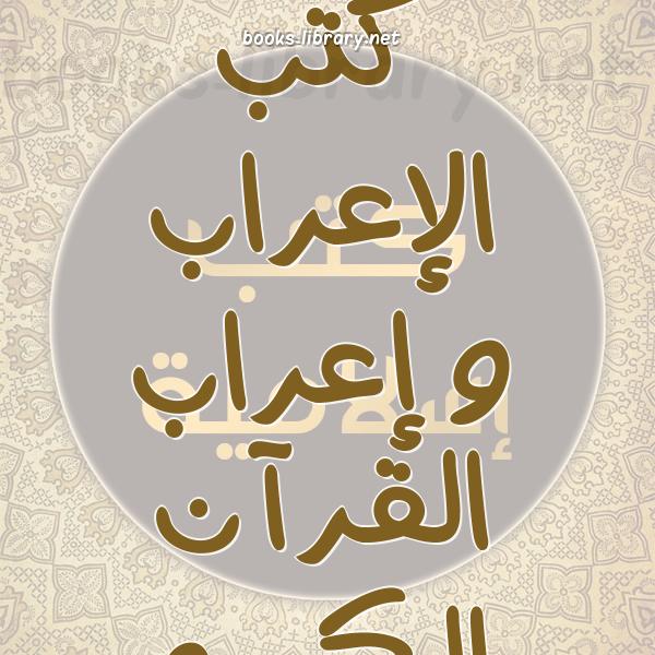 ❞ 📚 كتب  الإعراب و إعراب القرآن الكريم  | 🏛 مكتبة كتب إسلامية ❝