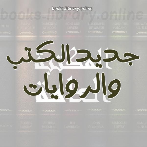 ❞ 📚 كتب جديد الكتب والروايات  | 🏛 مكتبة الكتب و الموسوعات العامة ❝