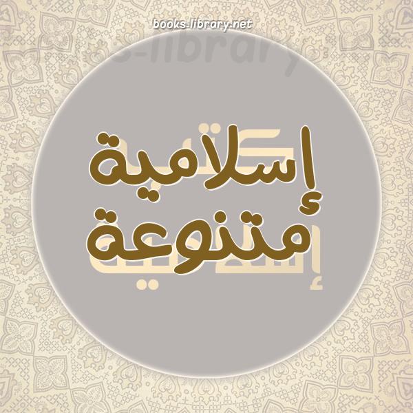 ❞ كتاب تلخيص  لطائف المعارف ❝  ⏤ أبو إدريس