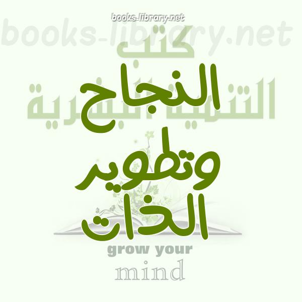 ❞ كتاب هكذا علمتني غربتي ❝  ⏤ سامر نبيل الحرباوي