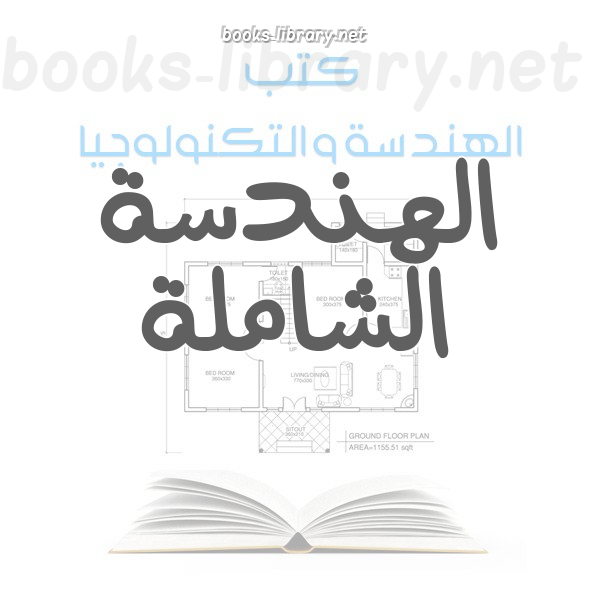 ❞ 📚 كتب الهندسة الشاملة  | 🏛 مكتبة كتب الهندسة و التكنولوجيا ❝