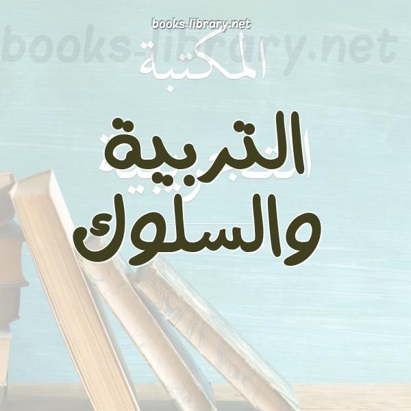 ❞ 📚 كتب التربية والسلوك | 🏛 مكتبة  ❝
