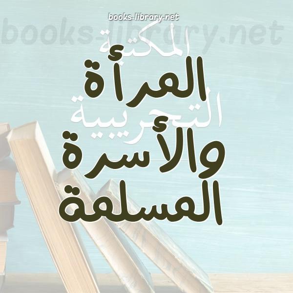 ❞ 📚 كتب المرأة والأسرة المسلمة   🏛 مكتبة  ❝