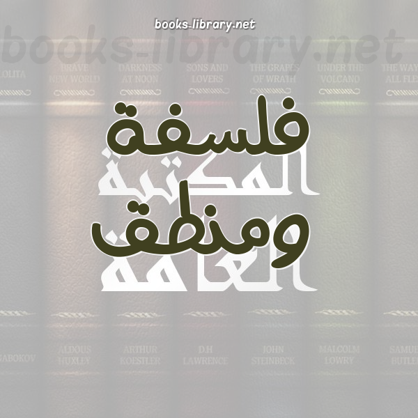 ❞ 📚 كتب فلسفة ومنطق | 🏛 مكتبة الكتب و الموسوعات العامة ❝