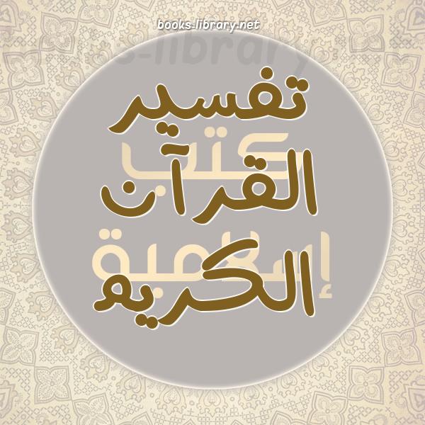 ❞ 📚 كتب تفسير القرآن الكريم | 🏛 مكتبة كتب إسلامية ❝