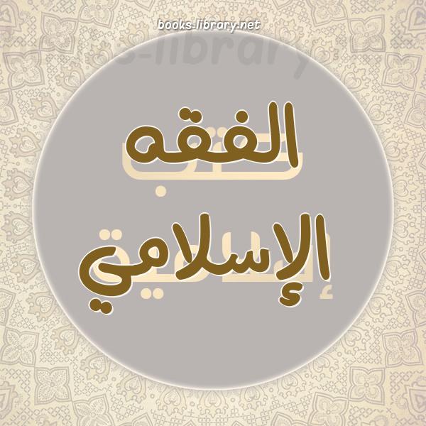 ❞ 📚 كتب الفقه الإسلامي | 🏛 مكتبة كتب إسلامية ❝
