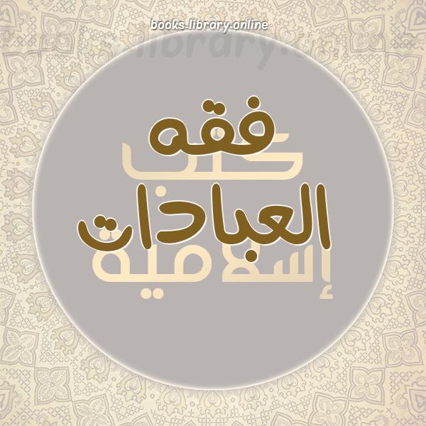 ❞ 📚 كتب فقه العبادات | 🏛 مكتبة كتب إسلامية ❝