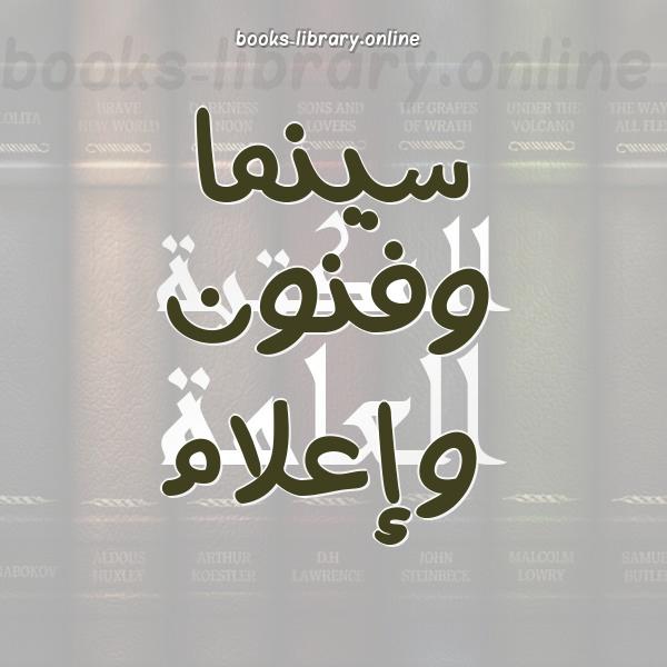 ❞ 📚 كتب سينما وفنون وإعلام   🏛 مكتبة الكتب و الموسوعات العامة ❝