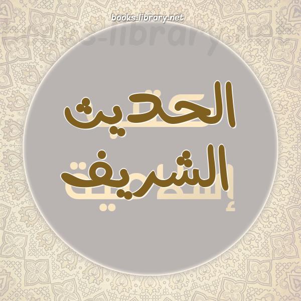 ❞ 📚 كتب الحديث الشريف   🏛 مكتبة كتب إسلامية ❝