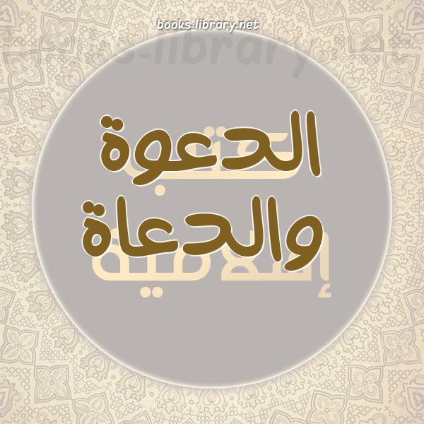 ❞ 📚 كتب الدعوة والدعاة   🏛 مكتبة كتب إسلامية ❝