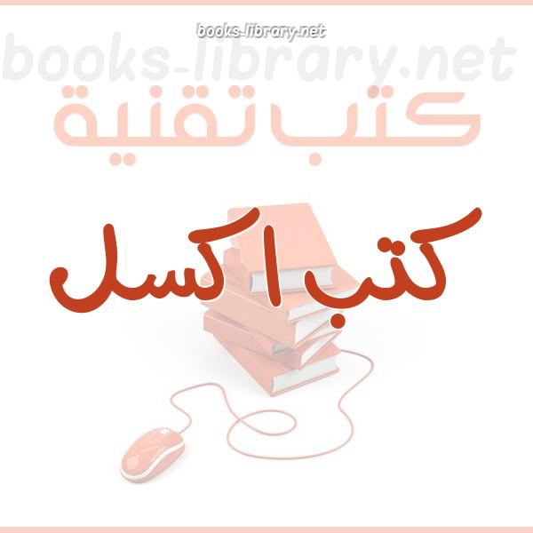❞ كتاب نموذج امتحان اكسل باجاباته ❝