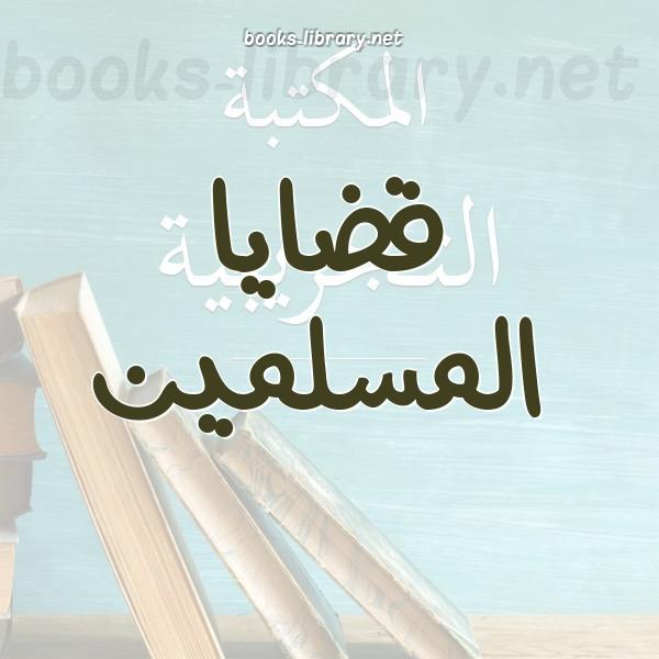 ❞ 📚 كتب قضايا المسلمين | 🏛 مكتبة  ❝