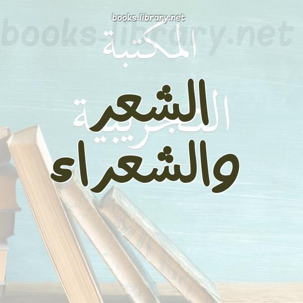 ❞ كتاب محاضرات فى العروض والقافية ❝  ⏤ د. علاء إسماعيل الحمزاوي