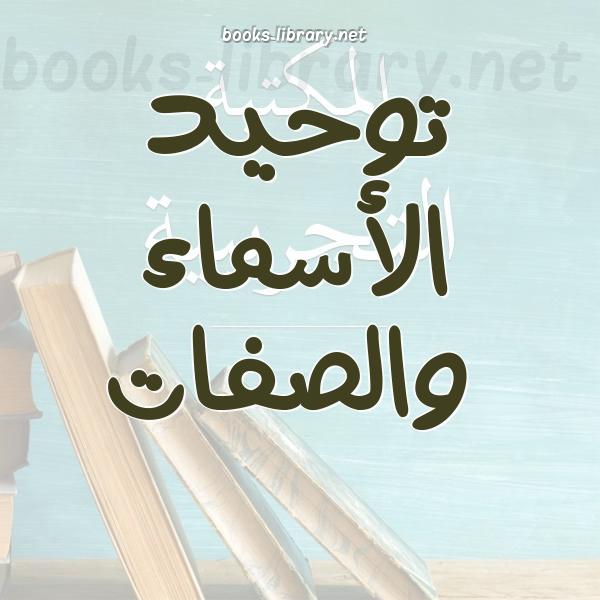 ❞ 📚 كتب توحيد الأسماء والصفات | 🏛 مكتبة  ❝