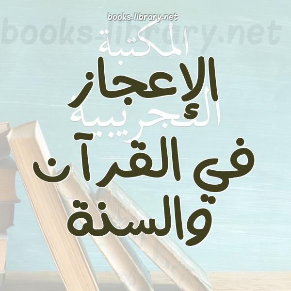 ❞ 📚 كتب الإعجاز في القرآن والسنة | 🏛 مكتبة  ❝