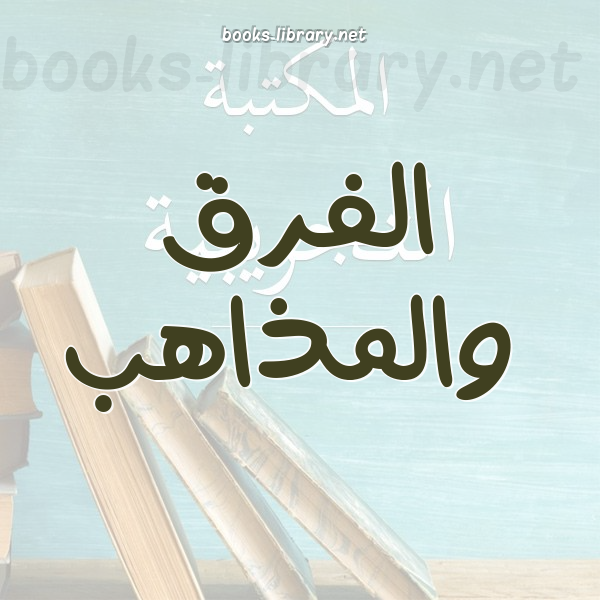 ❞ 📚 أفضل كتب فرق ومذاهب وأفكار وردود | 🏛 مكتبة كتب إسلامية ❝