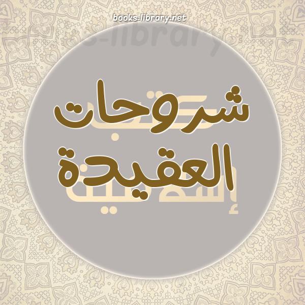❞ 📚 كتب شروحات العقيدة | 🏛 مكتبة كتب إسلامية ❝