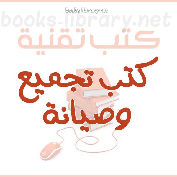 ❞ كتاب صيانة الحاسوب باللغة العربية ❝