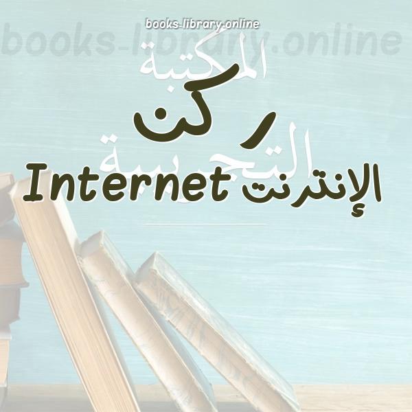 ❞ كتاب شرح الأي بي IP ❝  ⏤ أحمد صالح فهد الخليف