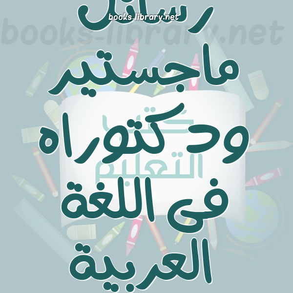 ❞ 📚 كتب رسائل ماجستير ودكتوراه فى اللغة العربية | 🏛 مكتبة الكتب التعليمية ❝