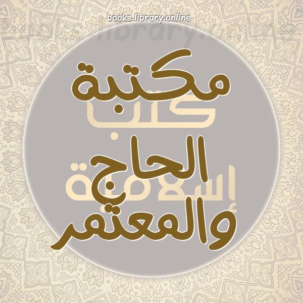 ❞ 📚 كتب مكتبة الحاج والمعتمر   🏛 مكتبة كتب إسلامية ❝