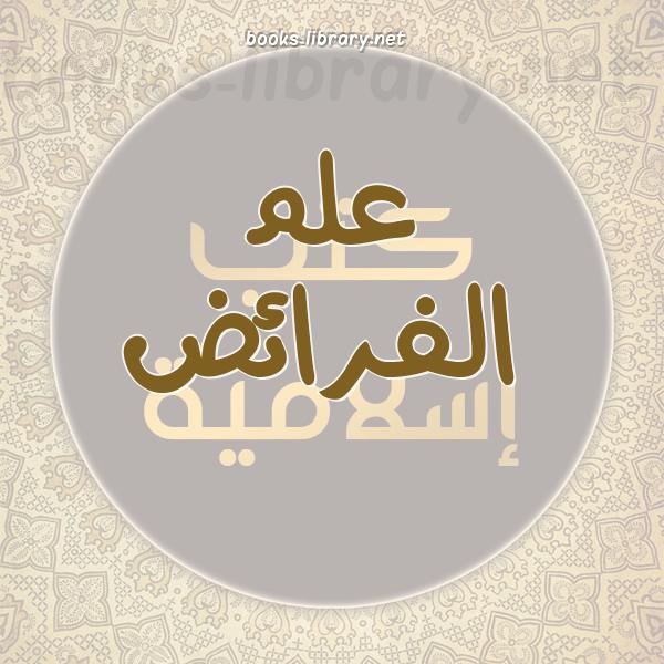 ❞ 📚 كتب علم الفرائض   🏛 مكتبة كتب إسلامية ❝
