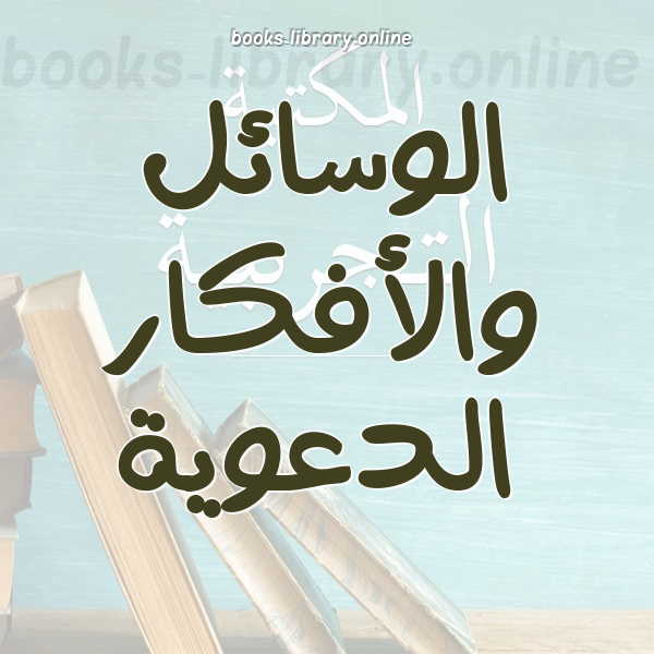 ❞ كتاب 21 إشراقة لتدريس مبدع للقرآن الكريم ❝  ⏤ حمزة عبد الكريم حماد