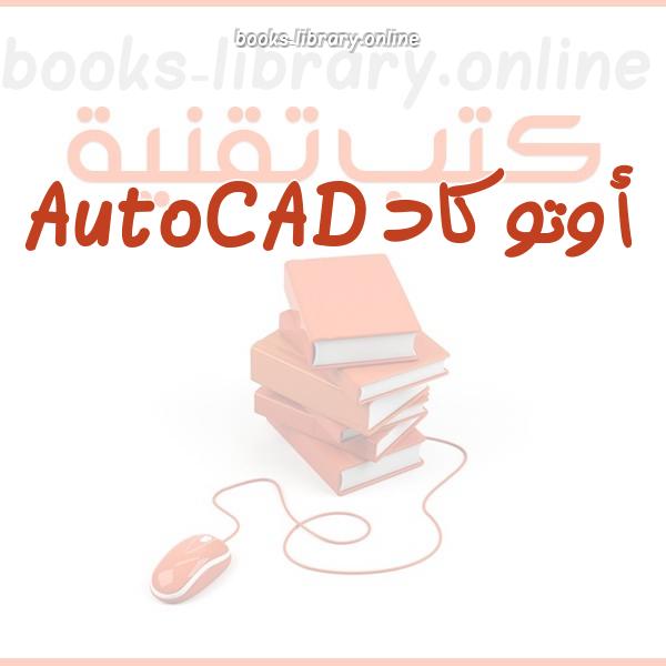 ❞ 📚 كتب أوتوكاد AutoCAD | 🏛 مكتبة كتب تقنية ❝