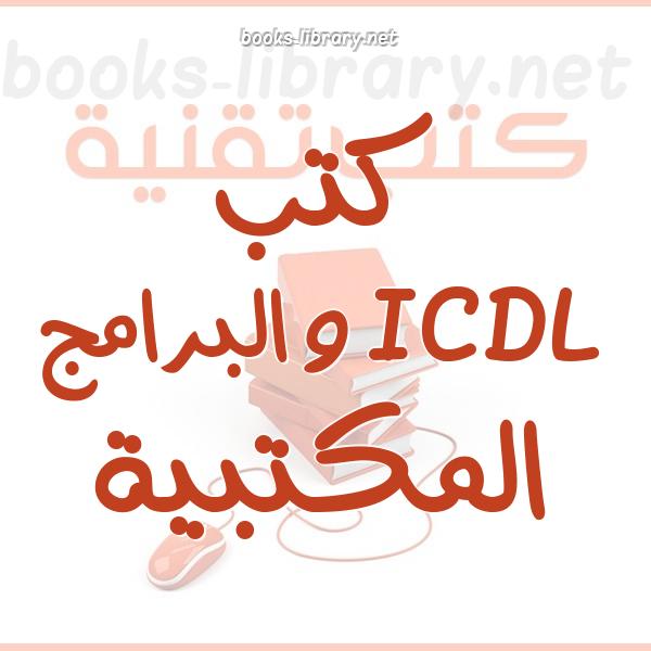 ❞ 📚 كتب  ICDL والبرامج المكتبية  | 🏛 مكتبة كتب تقنية ❝