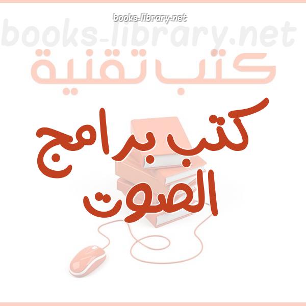 ❞ كتاب تمييز الكلام العربي بإستخدام الشبكات العصوبية الإصطناعية ❝