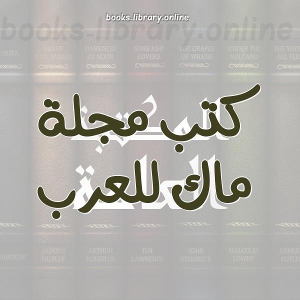 ❞ 📚 كتب  مجلة ماك للعرب | 🏛 مكتبة الكتب و الموسوعات العامة ❝