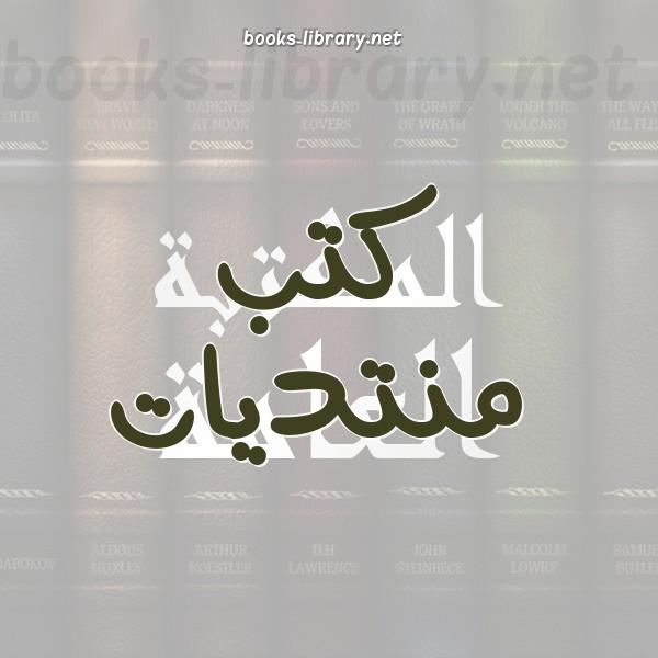 ❞ كتاب تجليات المعراج   ❝